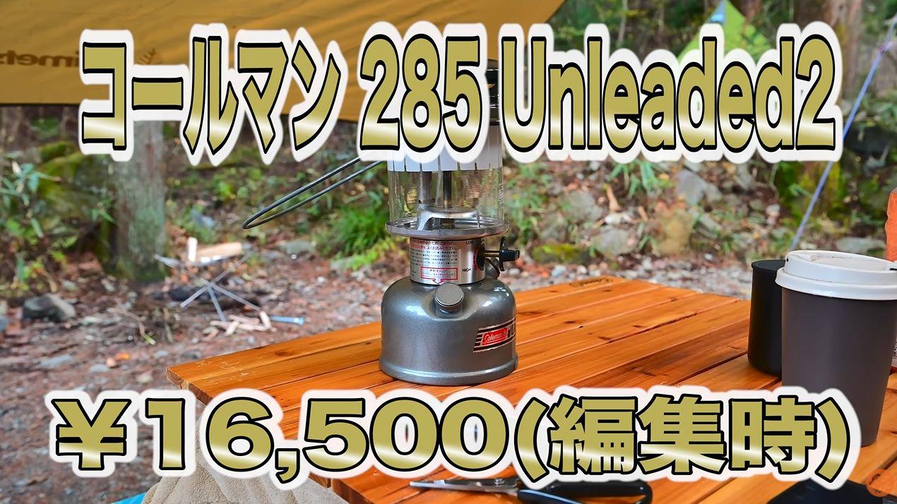 コールマン / 285 Unleaded2