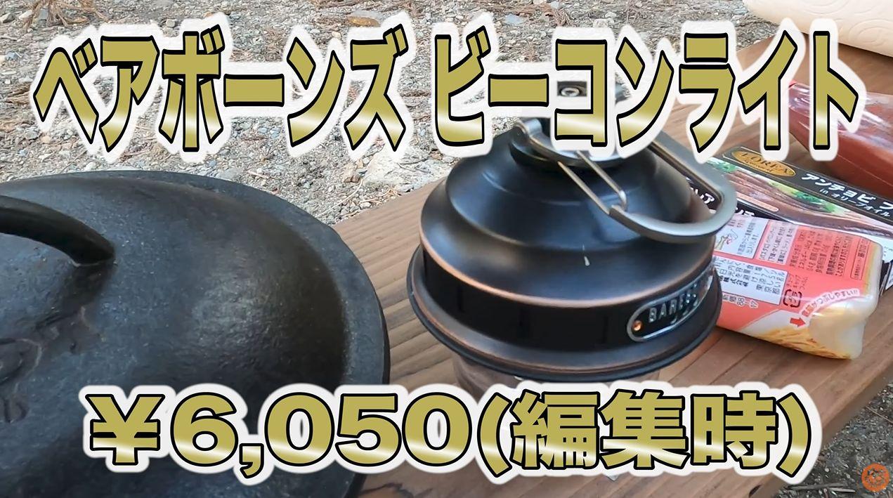 ベアボーンズ / ビーコンライト