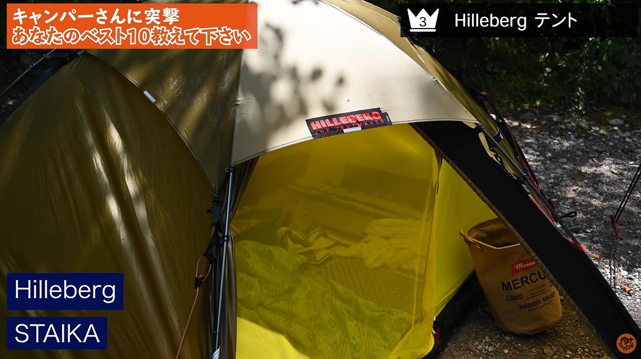 テント:【Hillberg】STAIKA
