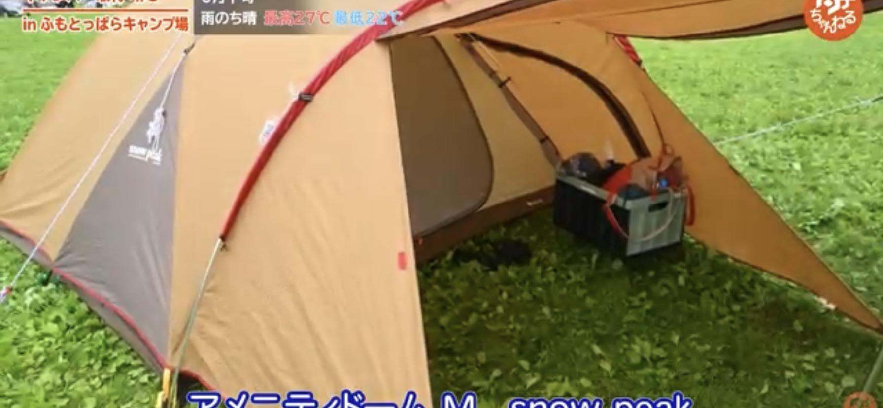テント:【snow peak(スノーピーク)】 アメニティドームM