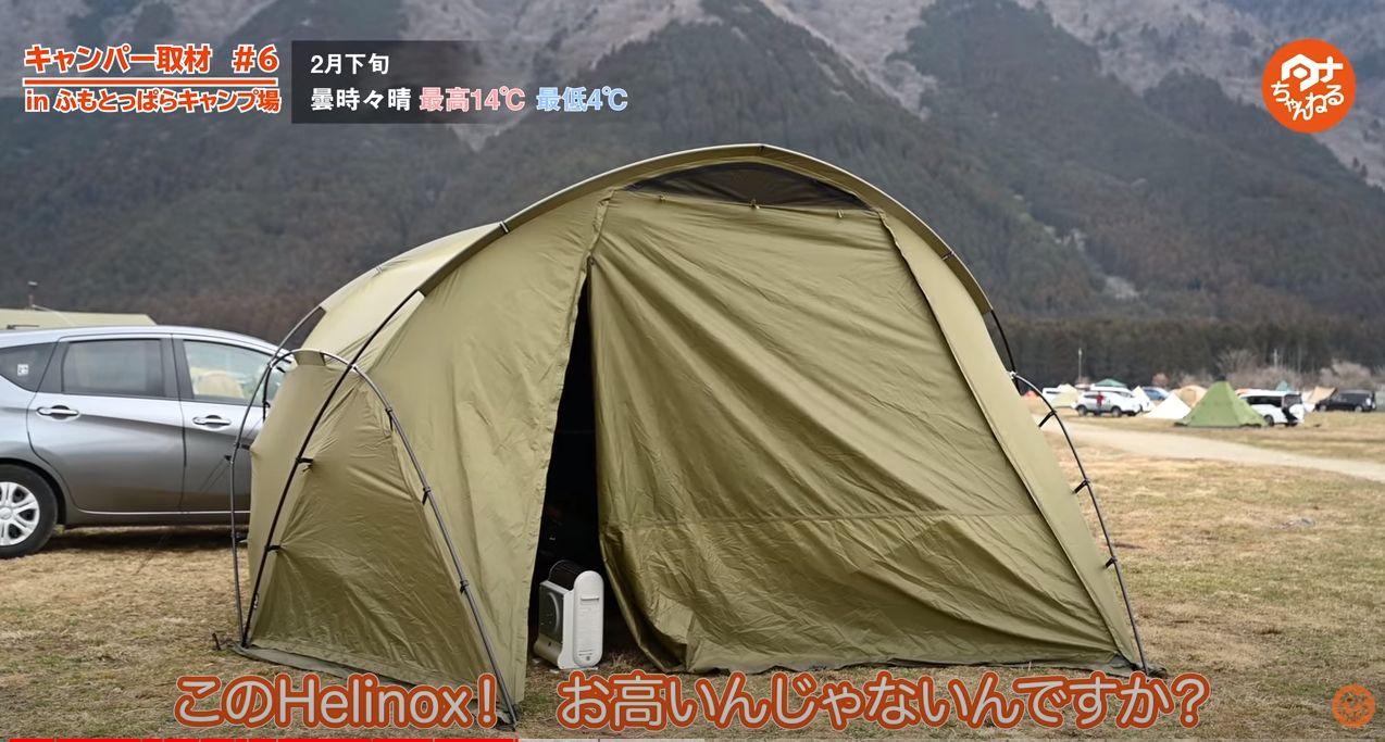 Helinox テント