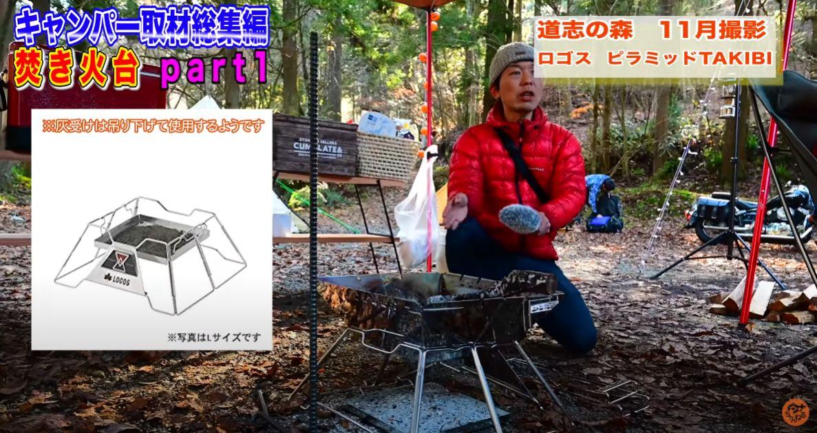 ロゴス the ピラミッド TAKIBI XL