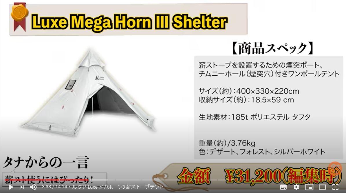 【ルクセ(luxe)】 メガホーン3 薪ストーブテント