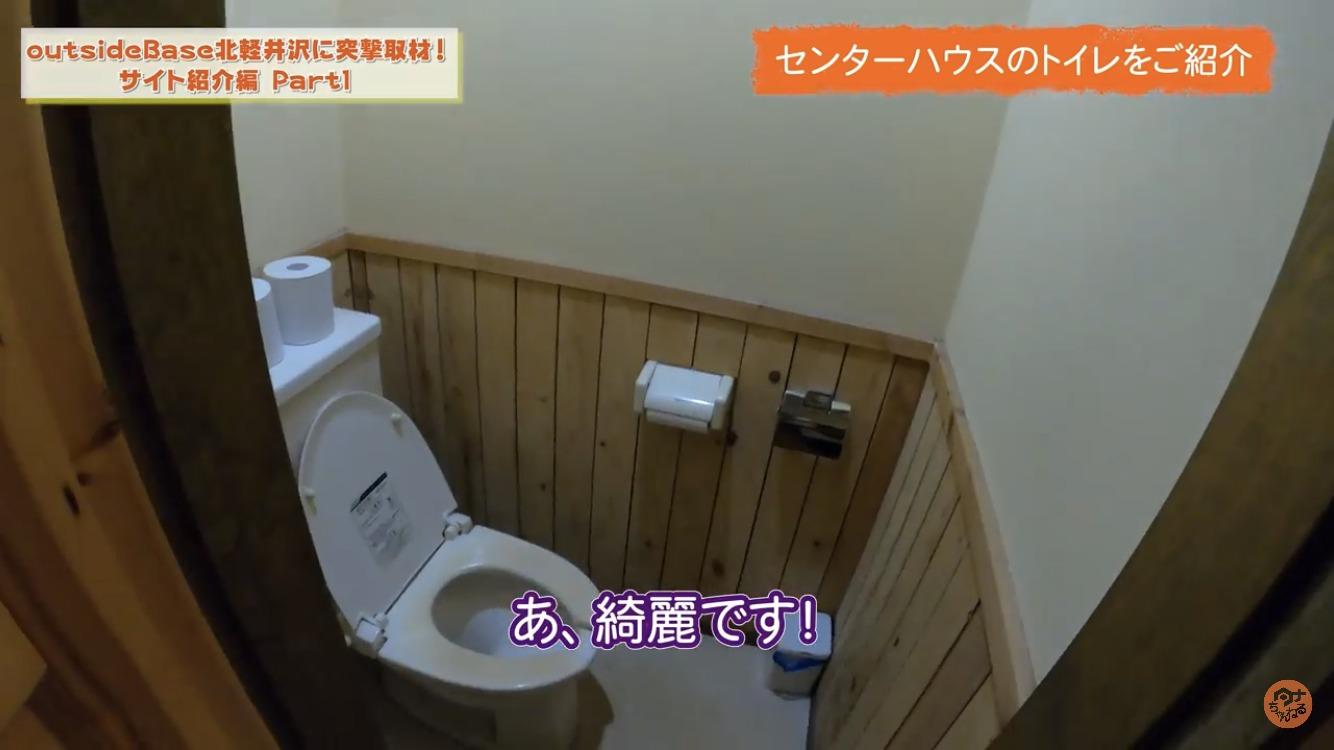 巨大キャンプサイトoutsideBASE北軽井沢のトイレ