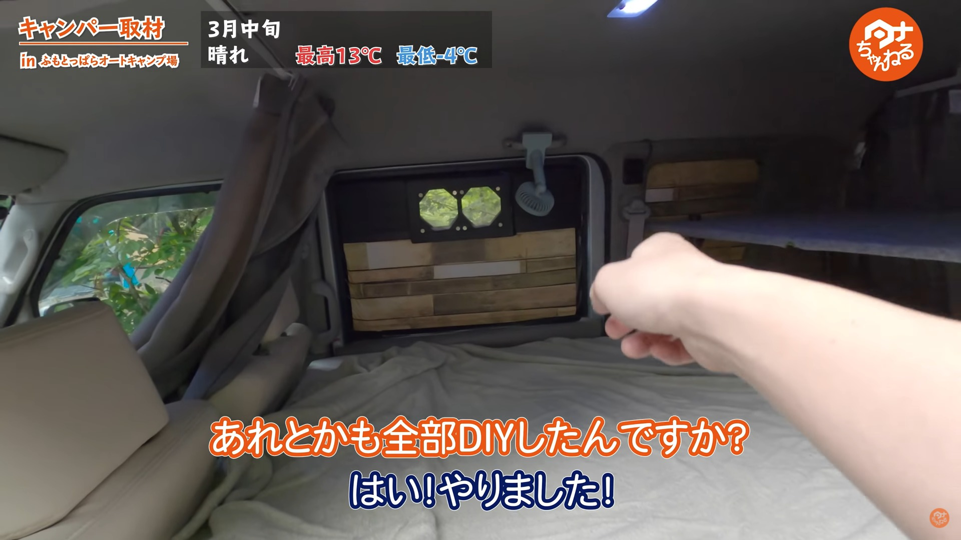 車中泊DIYカスタム紹介(イレクター) スズキ エブリイ