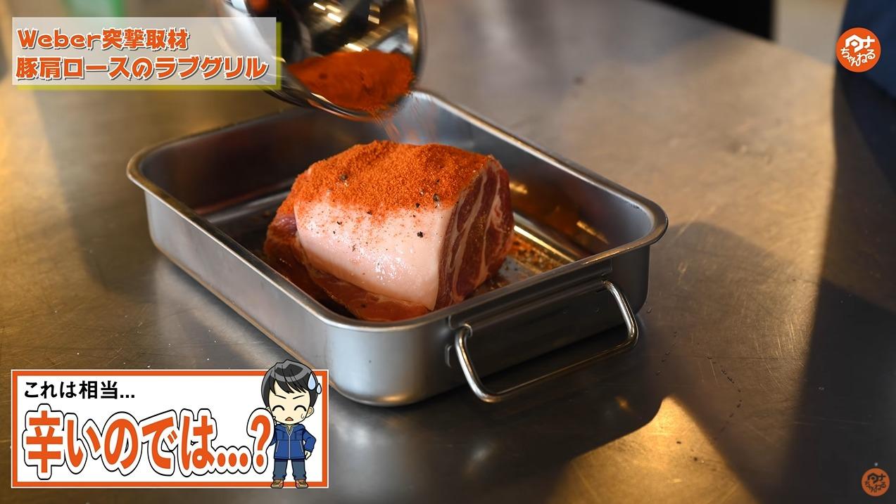 豚肩ロース ラブグリル 特製 ケイジャンパウダー