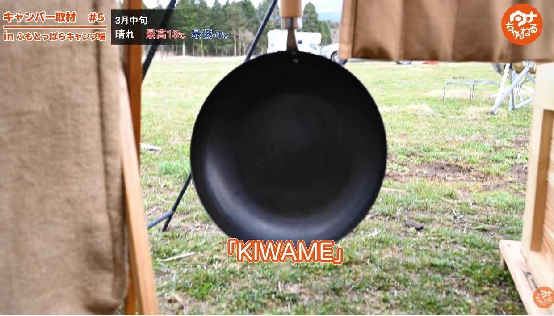 フライパン:【Ki\IWAME】リバーライト 鉄フライパン 極JAPAN 28cmの写真