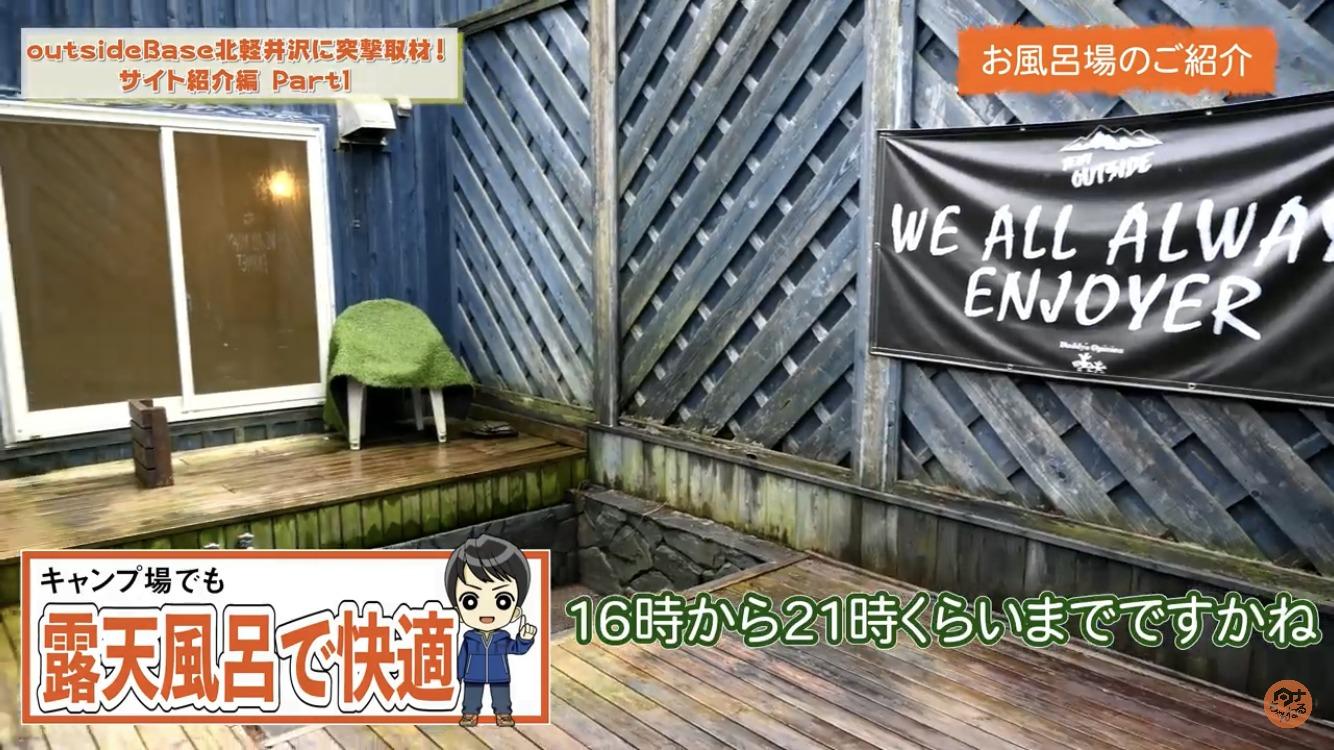 巨大キャンプサイトoutsideBASE北軽井沢のお風呂場