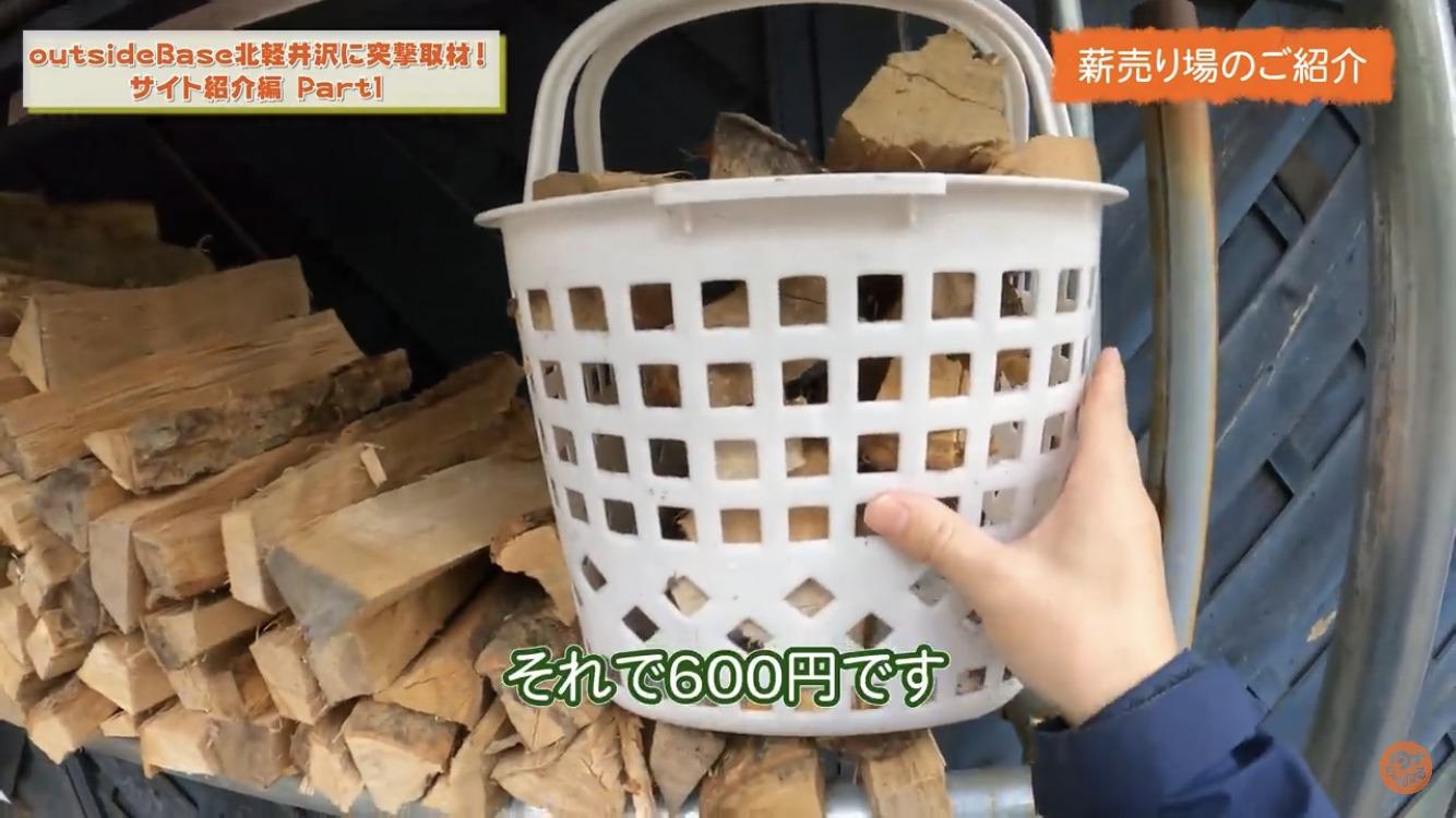 巨大キャンプサイトoutsideBASE北軽井沢の薪売り場