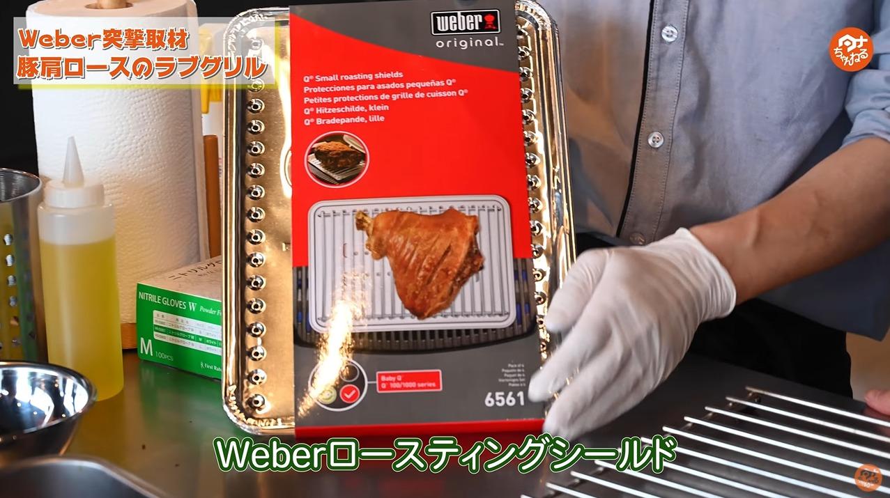Weber Qロースティングラック+シールドセット ロースティングシールド