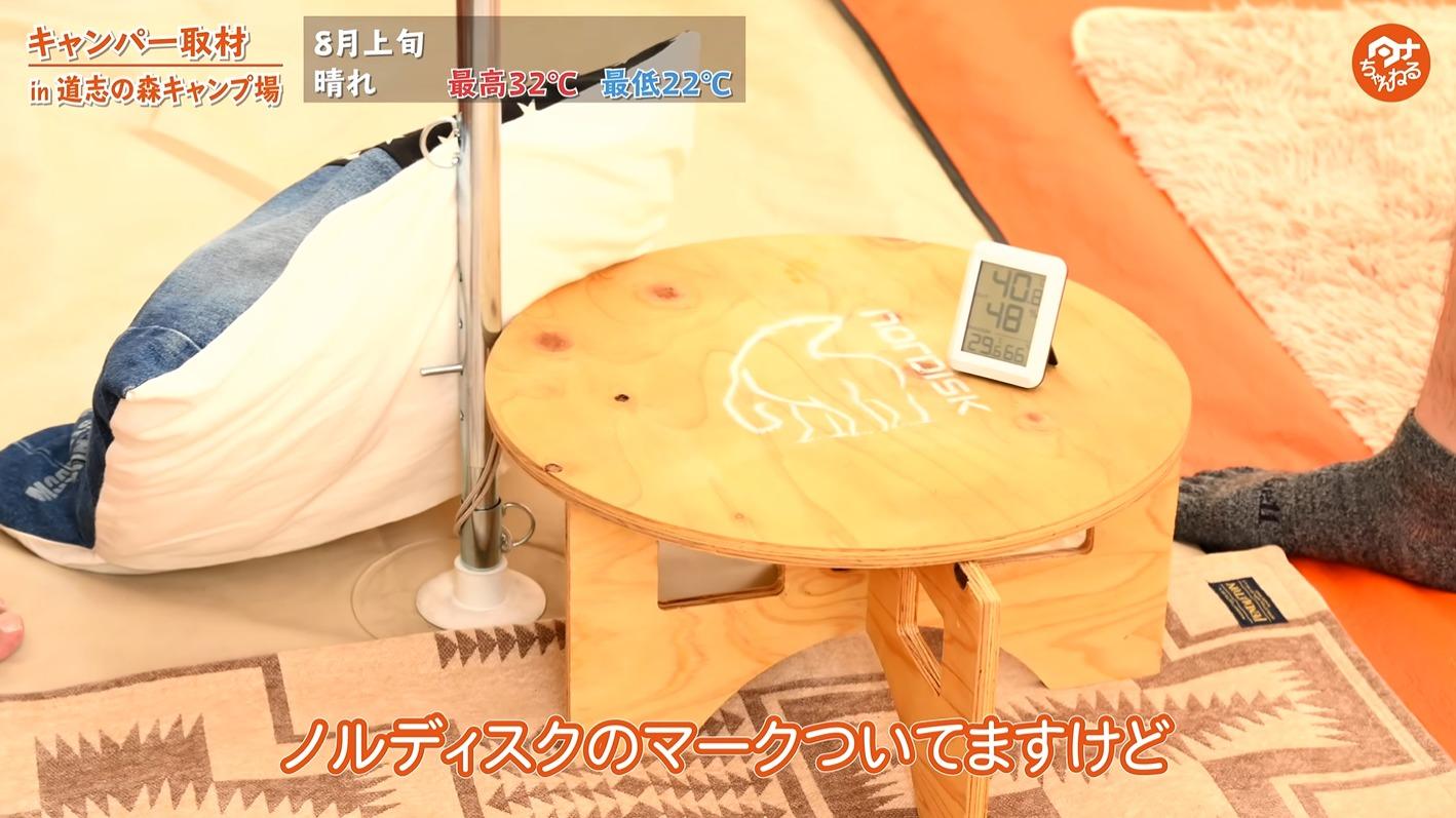 テーブル:【ノルディスク】刻印ミニテーブル