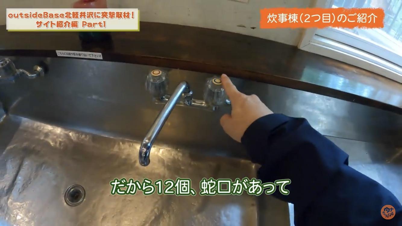 巨大キャンプサイトoutsideBASE北軽井沢の炊事場