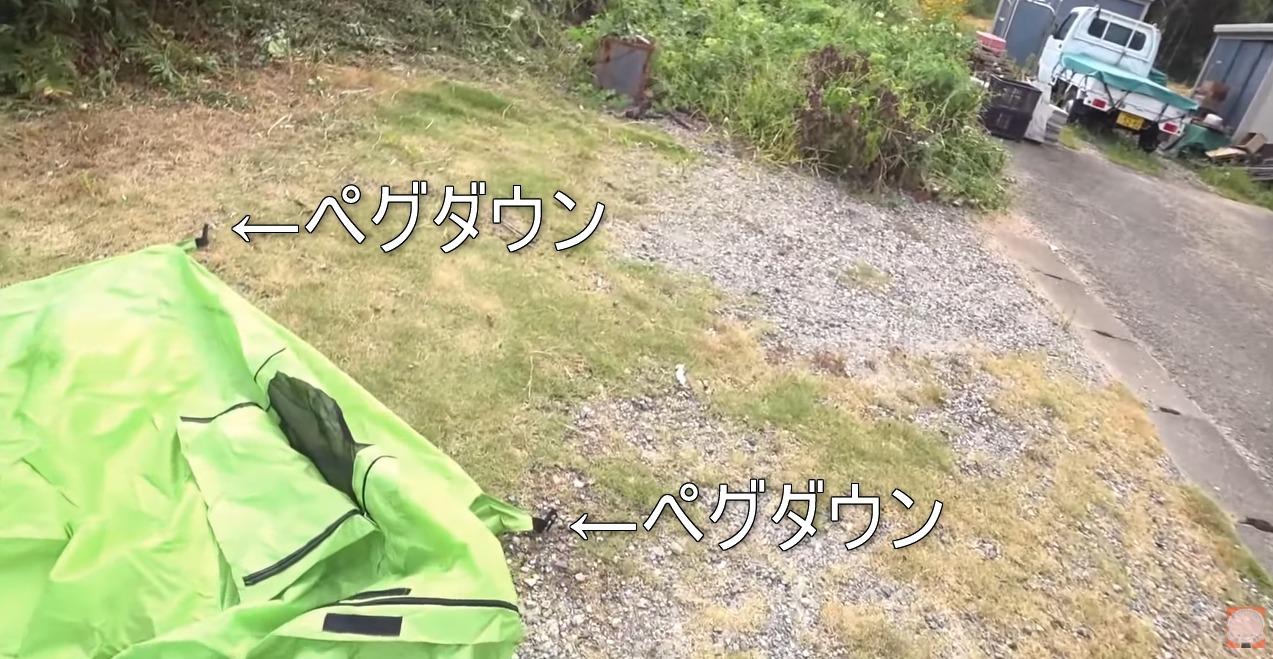 パップテント:【8tail】ミセスパップを組み立てる尾上祐一郎さんとペグ
