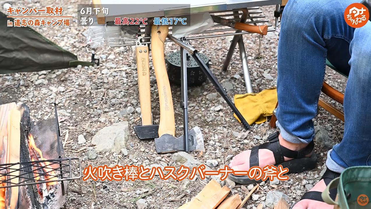 火吹き棒/ハスクバーナの斧/NEMOのハンマー