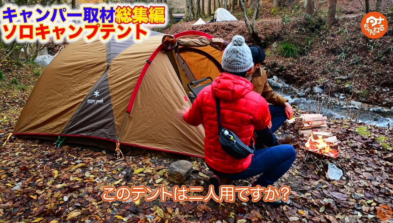 【snow peak(スノーピーク)】アメニティドームS ソロテント