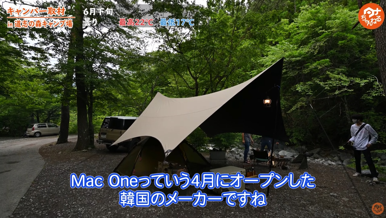 タープ:【Mac One(マックワン)】