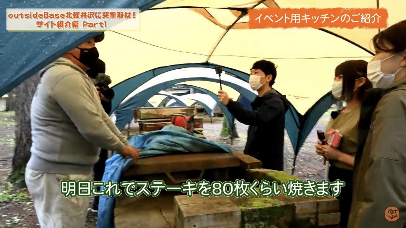 巨大キャンプサイトoutsideBASE北軽井沢のキッチン