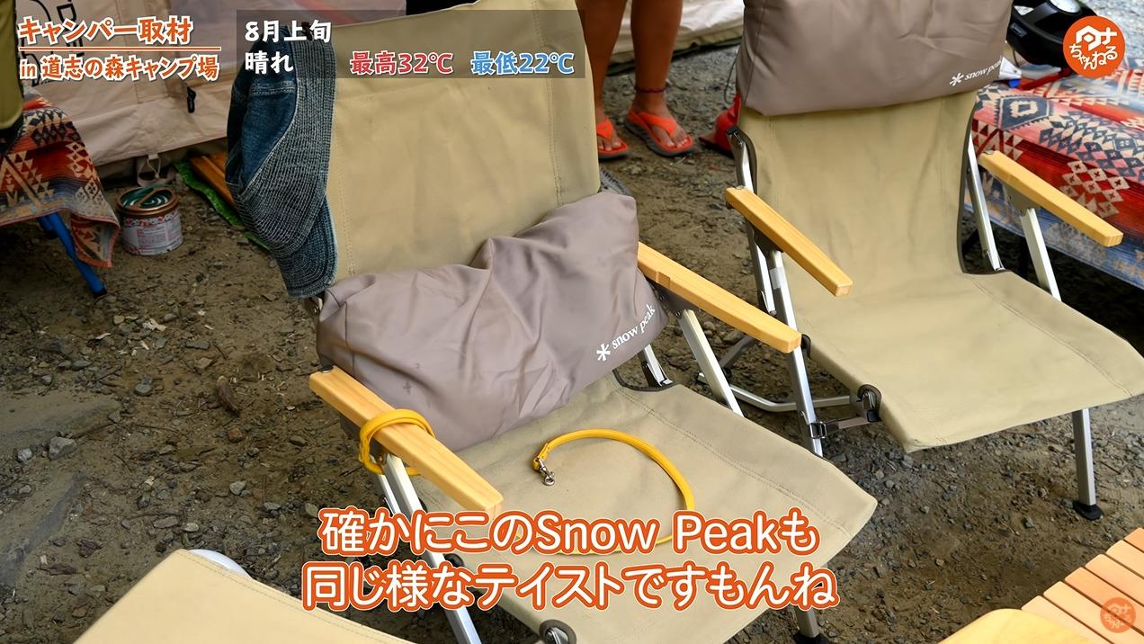 アウトドアチェアー:【Snow Peak】ローチェアの写真