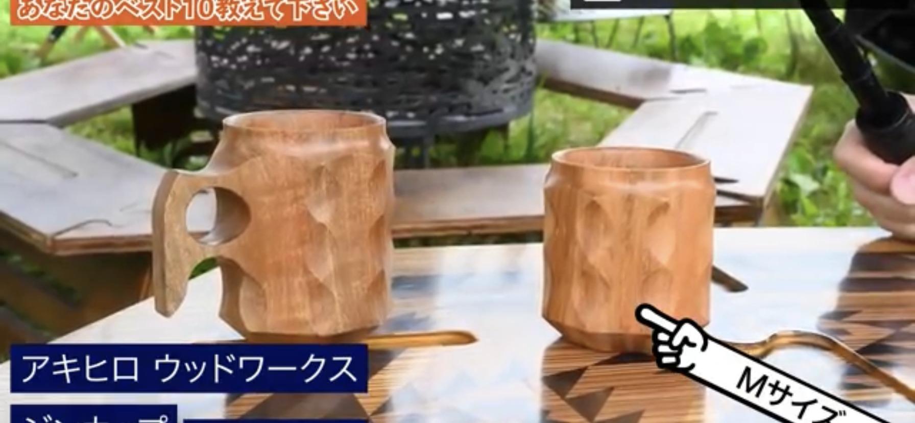 コーヒーセット【アキヒロウッドワークス】ジンカップ、