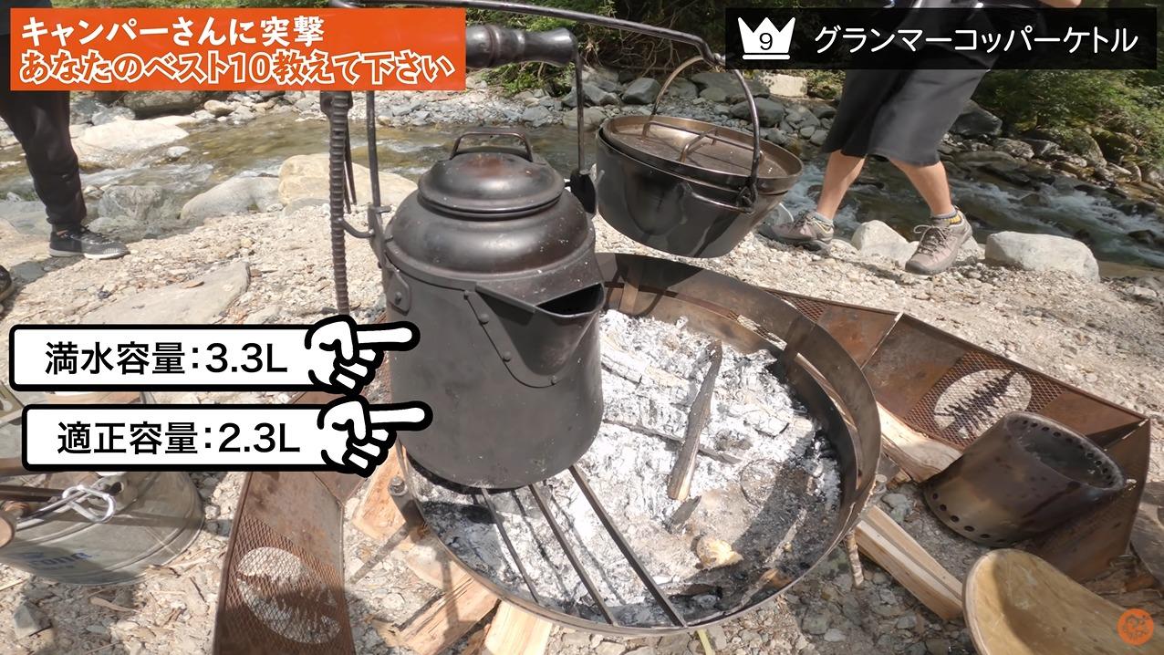 ケトル:【ファイヤーサイド】グランマーコッパーケトル(小)