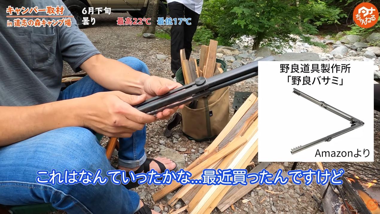 薪バサミ:【テオゴニア】・【野良道具製作所】