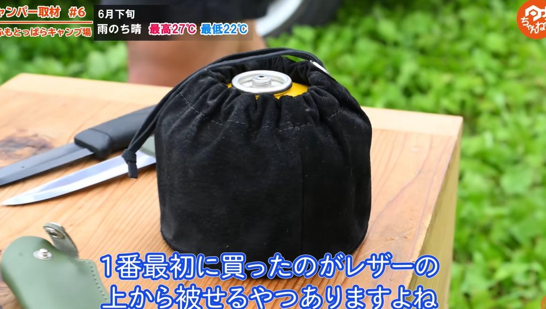 ガス缶カバー:【ラフリンクルズ】OD缶カバー KINCHAKU