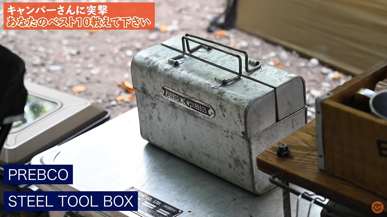 ツールボックス:【PREBCO】STEEL TOOL BOX