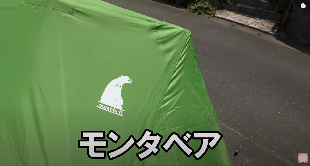 【モンベル(mont-bell)】ムーンライト1型1人用の写真