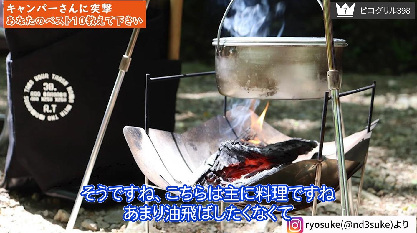 焚き火台 ピコグリル398