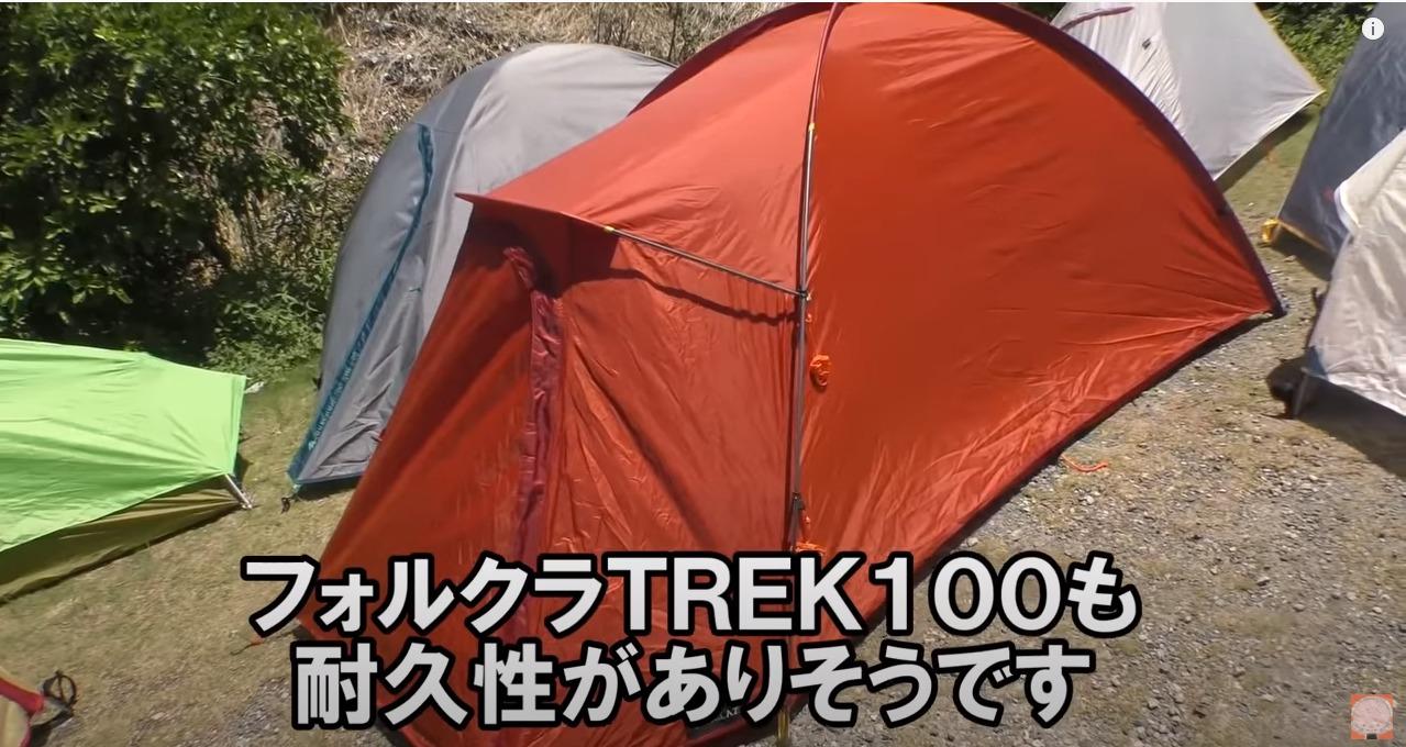 フォルクラTrek100 2人用(デカトロン)
