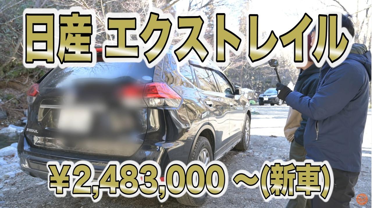 【日産自動車】エクストレイルのスペック