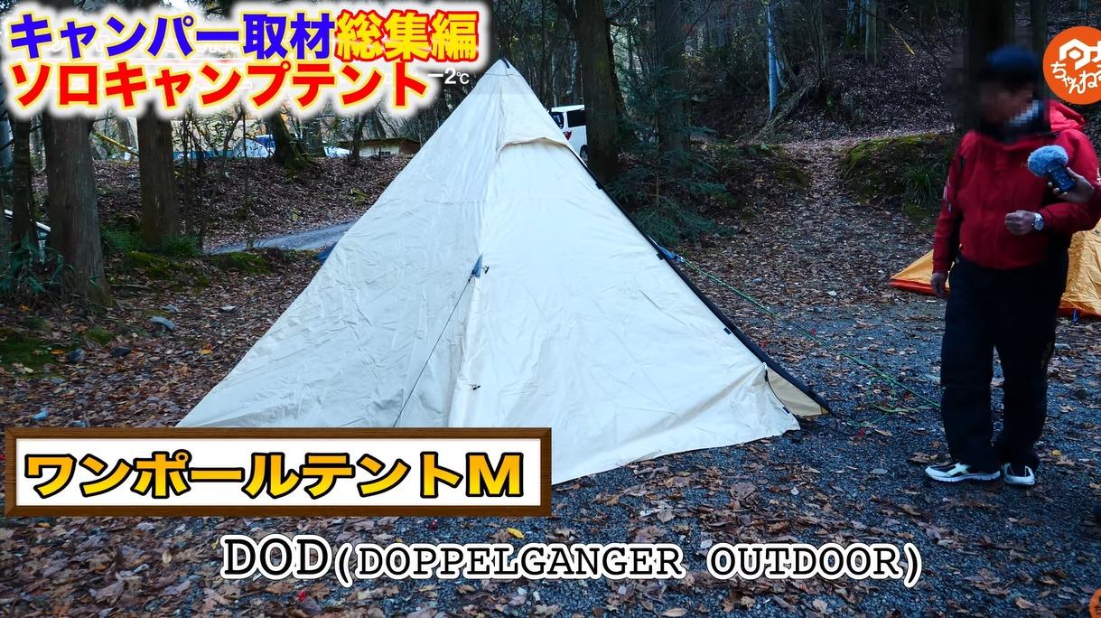 【DOD(DOPPELGANGER OUTDOOR)】 ワンポールテントM