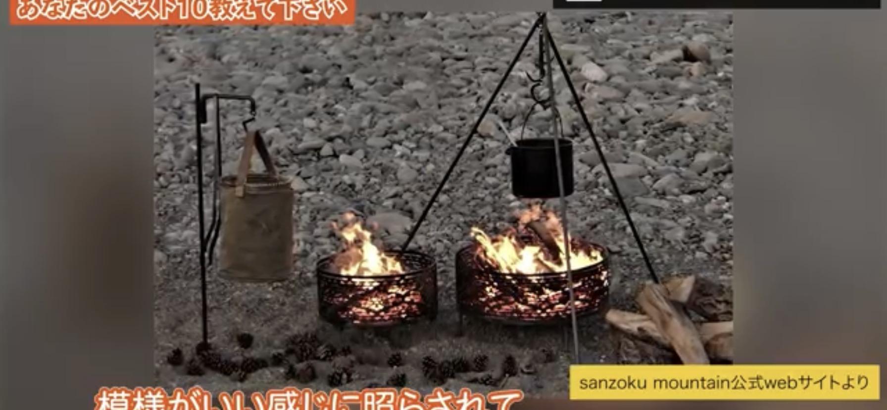 焚き火台【サンゾクマウンテン】mouncol悪tega
