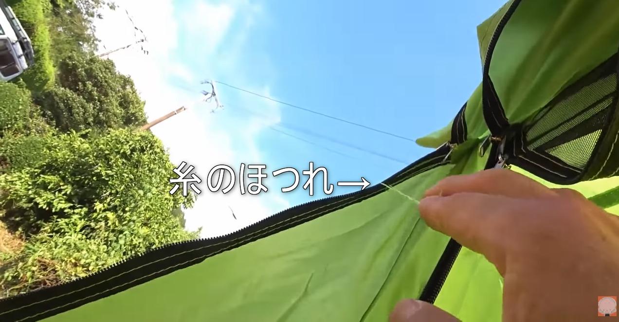 パップテント:【8tail】ミセスパップをレビューする尾上祐一郎さんと糸のほつれ