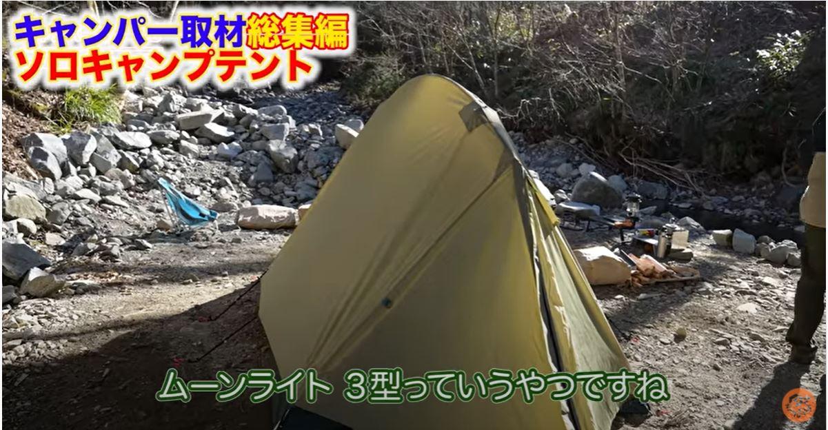 【モンベル(mont-bell)】 ムーンライト3型 ゆるキャン△テント
