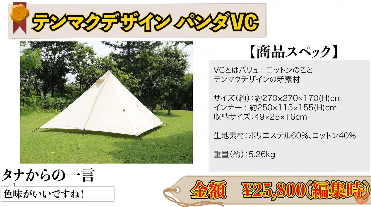 【tent-mark 】パンダVC / ムササビウイング cotton ソロテント