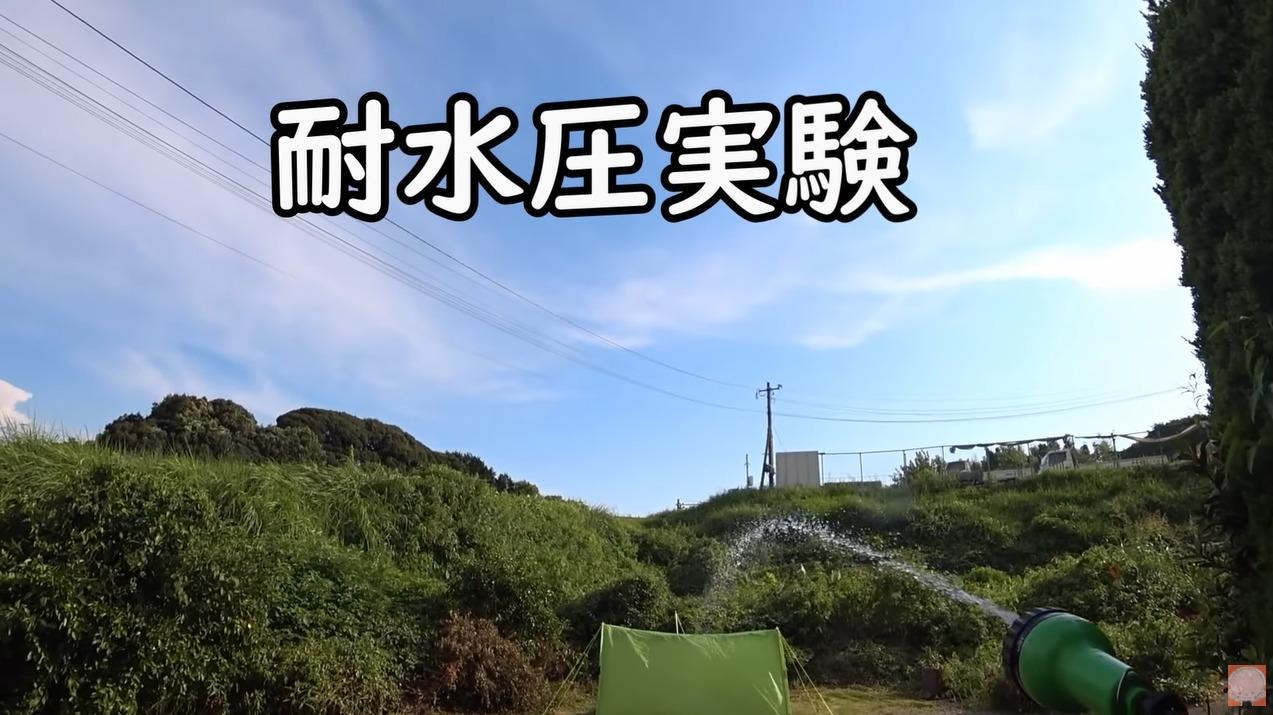 パップテント:【8tail】ミセスパップをレビューする尾上祐一郎さんと耐水実験