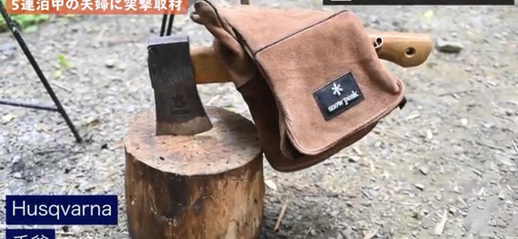 【ハスクバーナ】 手斧