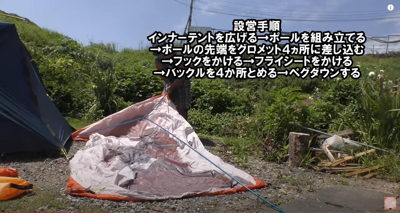 【ネイチャーハイク(Naturehike)】クラウドアップ2エックスの写真
