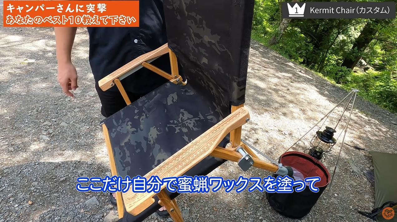 Kermit Chair(カスタム)