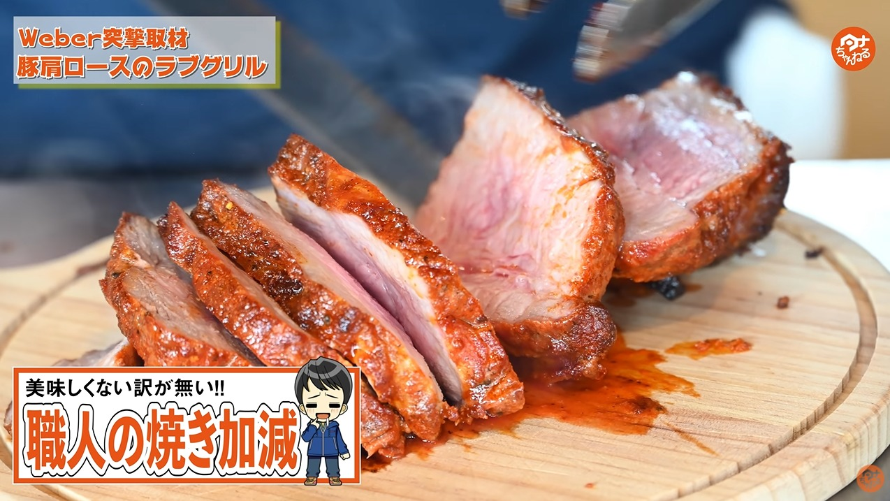 美味しい 焼き加減 豚肩ロース
