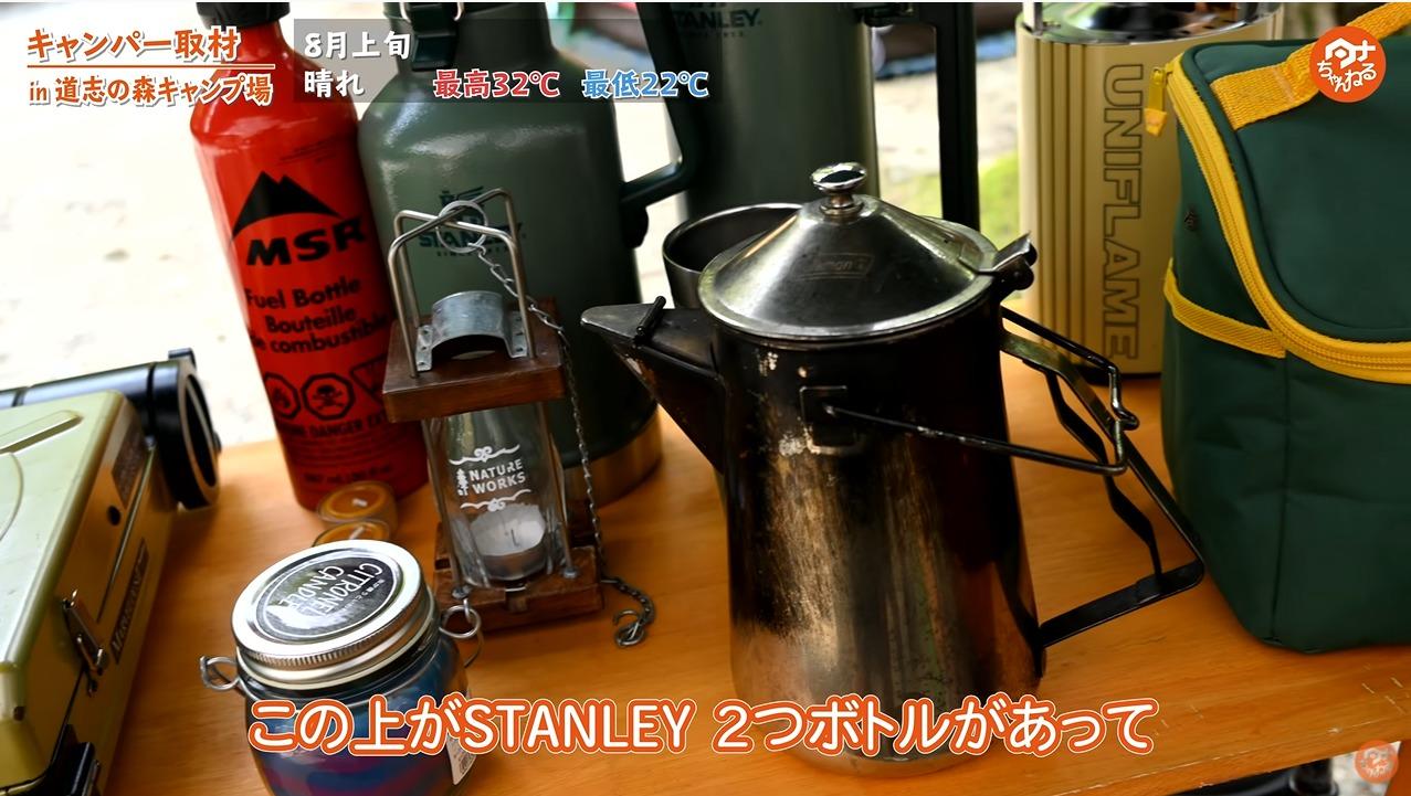 ボトル:【STAINLEY】ボトルの写真