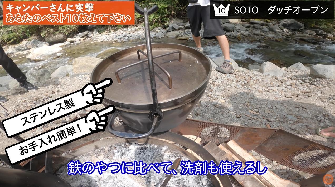 ダッチオーブン:【SOTO】ステンレスダッチオーブン