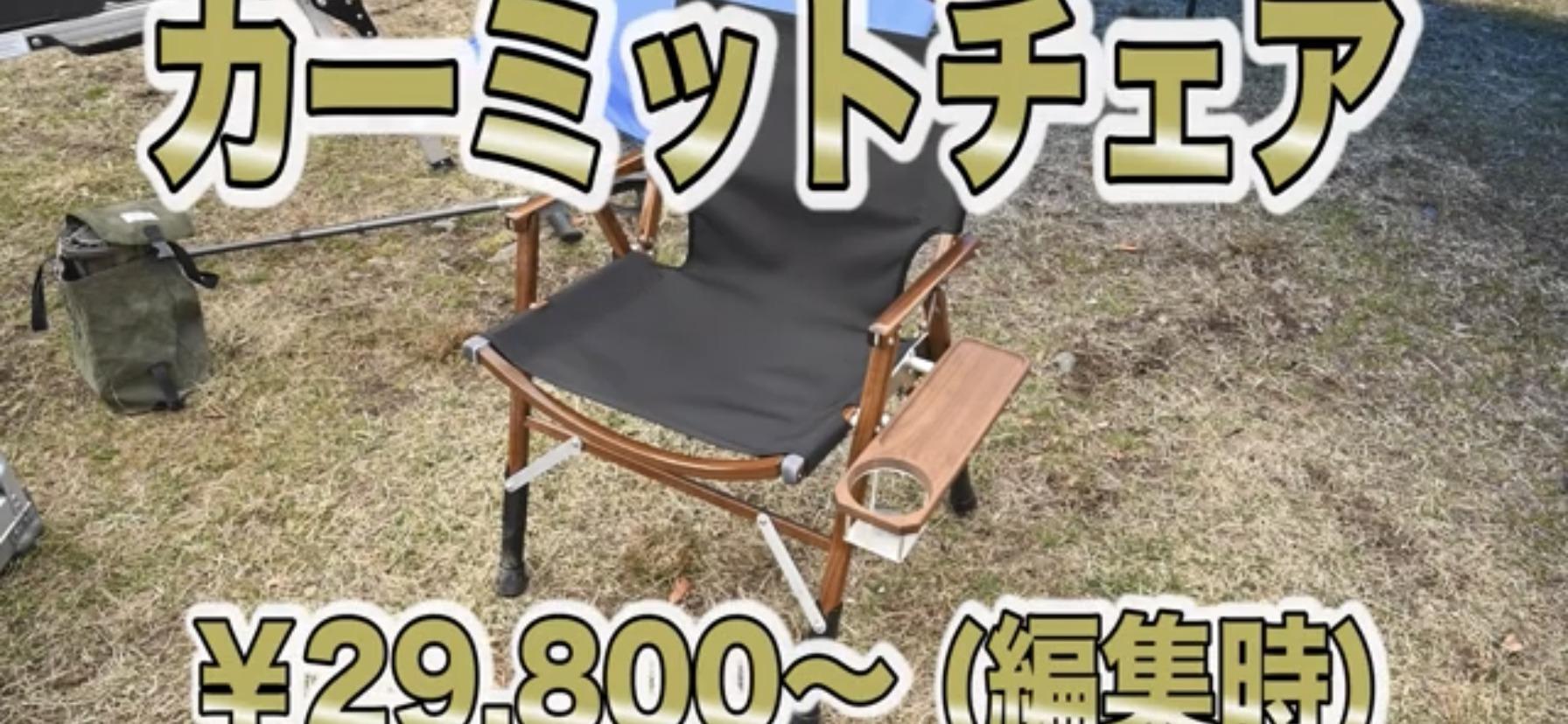 【アメリカ製】カーミットチェアの写真