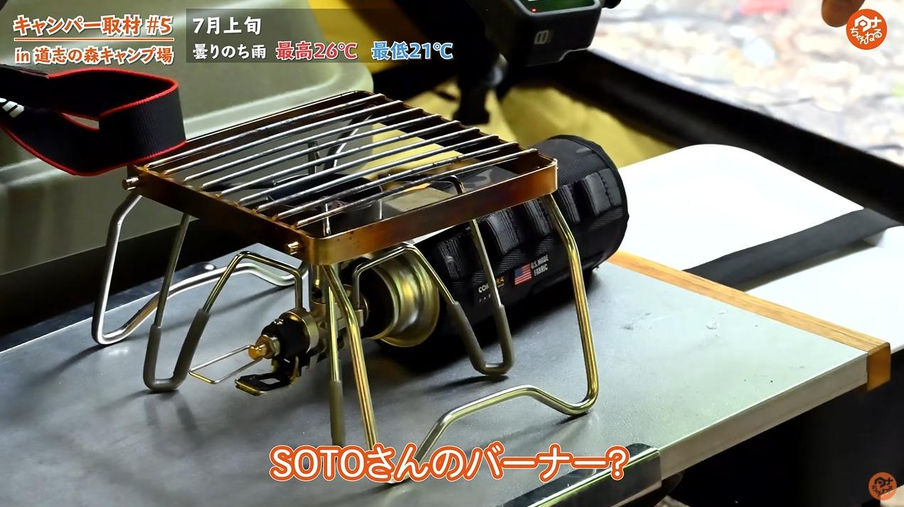 バーナー:【ソト(SOTO)】レギュレーターストーブ