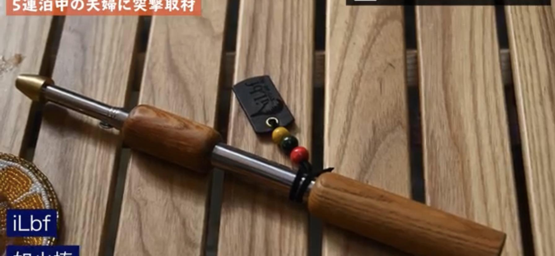 【iLbf】ファイヤーブラスター 火吹き棒