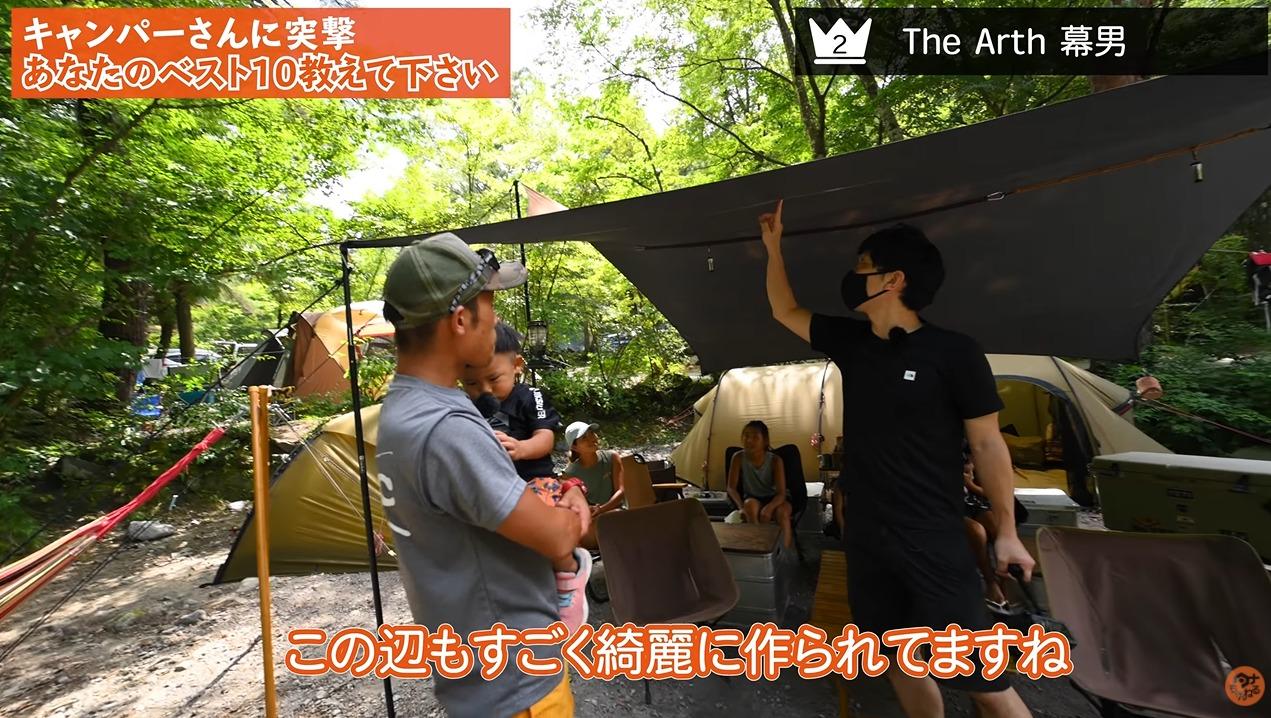 タープ:【The Arth】幕男