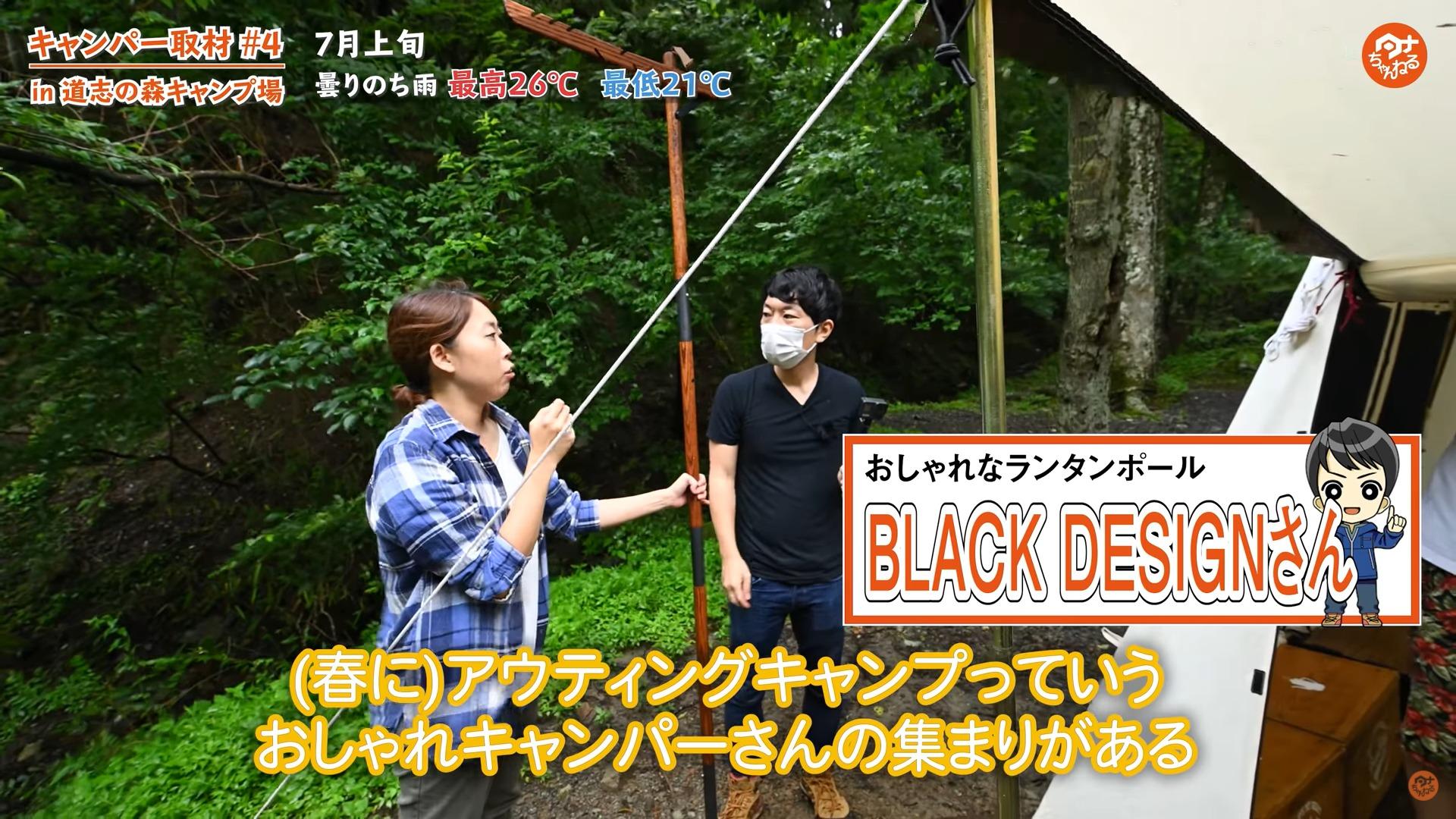 【ブラックデザイン(BLACK DESIGN)】ランタンポール