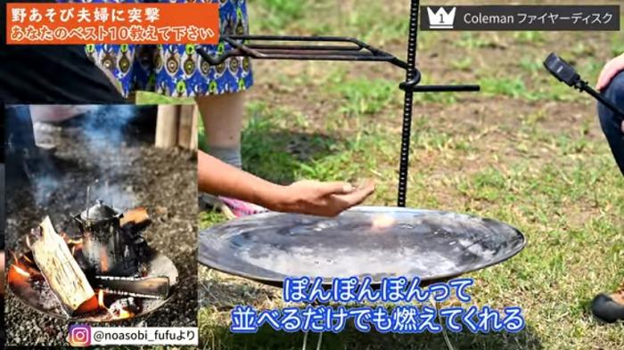 焚き火台:【Coleman(コールマン)】ファイヤーディスク