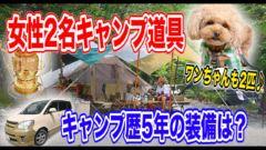【道志の森キャンプ場】ランタン好きのお洒落女子キャンパー取材【キャンプ道具紹介】